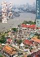 タイの基礎知識 アジアの基礎知識1
