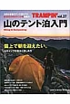 TRAMPIN' 山のテント泊入門 Hiking&Backpacking(27)