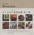 Botanica キラノリコ。作品集