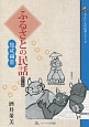 ふるさとの民話 隠岐編3 さんいんの民話シリーズ (15)