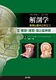 解剖学 基礎と臨床に役立つ 頸部・頭部・脳と脳神経 (3)