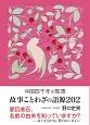 中国四千年の智恵 故事ことわざの語源202