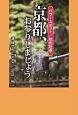 京都、お参りしましょう パワースポット/花の社寺