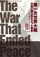 第一次世界大戦 平和に終止符を打った戦争