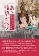 あゝ浅草オペラ ぐらもくらぶシリーズ 写真でたどる魅惑の「インチキ」歌劇