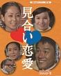 昭和の名作ライブラリー 第25集 見合い恋愛 DVD-BOX HDリマスター版