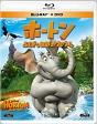 ホートン/ふしぎな世界のダレダーレ ブルーレイ&DVD