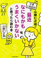 心屋仁之助の仕事・人間関係 「最近なにもかもうまくいかない」と思ったら読む本