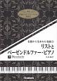名器から生まれた名曲 リストとベーゼンドルファーピアノ 楽器からアプローチする演奏法(3)