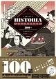 HISTORIA 日本史精選問題集 本当によくでる「究極の100題」