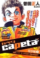 capeta 幼少編 決勝レース!カペタの自覚、驚愕の猛追撃!! (3)