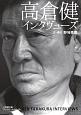 高倉健インタヴューズ 日本で唯一の貴重なインタヴュー集