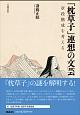 『枕草子』連想の文芸 章段構成を考える