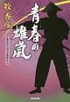 青春の雄嵐-あらし- 連作時代小説