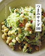 つまみサラダ100 さっと作れて、お酒やごはんによく合う、野菜がどっさ