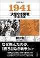 1941 決意なき開戦 現代日本の起源