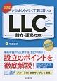 図解・いちばんやさしく丁寧に書いたLLC(合同会社)設立・運営の本