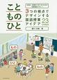 こと・もの・ひと 3つの視点でデザインする国語授業アイデア23 CASES 主体的・協働的な学びを引き出す学習環境デザイン