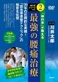 「神の手」が教える最強の腰痛治療 神の手シリーズ2