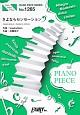 さよならセンセーション by せんせーションズ ピアノソロ・ピアノ&ヴォーカル