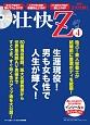 壮快Z 生涯現役!性で人生が輝く! (4)