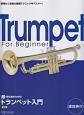 超・初心者のための トランペット入門<新版> はじめての管楽器入門シリーズ 無理なく初級の基礎テクニックをマスター!