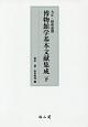 大正・昭和前期博物館学基本文献集成(下)
