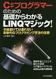C#プログラマーのための基礎からわかるLINQマジック! 今後避けては通れない革新的なプログラミング手法の全