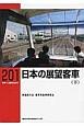 日本の展望客車(下) (201)