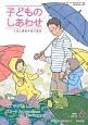子どものしあわせ 2016.6 父母と教師を結ぶ雑誌(784)