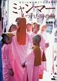 ミャンマーもつれた時の輪 変化と伝統が綾なす不思議の国