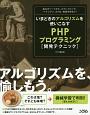 いまどきのアルゴリズムを使いこなす PHPプログラミング[開発テクニック] 基本のソートから、スクレイピング、ベイジアン、SV
