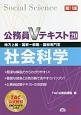 公務員Vテキスト 社会科学<第11版> 地方上級・国家一般職・国税専門官(20)