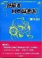 謎解き日本国憲法<第2版>