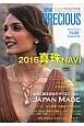 JAPAN PRECIOUS Summer2016 ジュエリー専門誌の決定版(82)