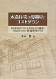 木造住宅の見積りとコストダウン 経営的視点で考える木造住宅の積算と利益を生み出す原