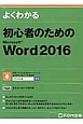 よくわかる 初心者のためのMicrosoft Word 2016