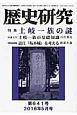 歴史研究 2016.5 特集:土岐一族の謎 (641)