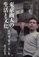 東京商人の生活と文化 宮内家三代の一五〇年