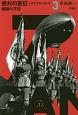 絶対の宣伝 ナチス・プロパガンダ 煽動の方法 (3)