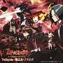 Valkyrie-戦乙女-/アイズ(DVD付)