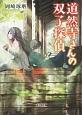 道然寺さんの双子探偵