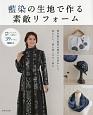 藍染の生地で作る素敵リフォーム 洋服からバッグ、帽子、小物まで39アイテム製図付き