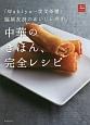 中華のきほん、完全レシピ 「Wakiya一笑美茶樓」脇屋友詞のおいしい理由。