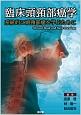 臨床頭頸部癌学 系統的に頭頸部癌を学ぶために
