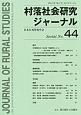 村落社会研究ジャーナル (44)