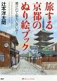 旅する京都のぬり絵ブック 癒されて脳もいきいき!