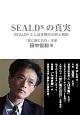 SEALDsの真実 SEALDsとしばき隊の分析と解剖