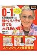 脳科学おばあちゃん 久保田カヨ子先生の0~1才 頭のいい子を育てるふれあい育児 お誕生~ひとり歩きまで