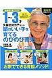 脳科学おばあちゃん 久保田カヨ子先生の1~3才 頭のいい子を育てるのびのび育児 幼稚園入園ごろまで